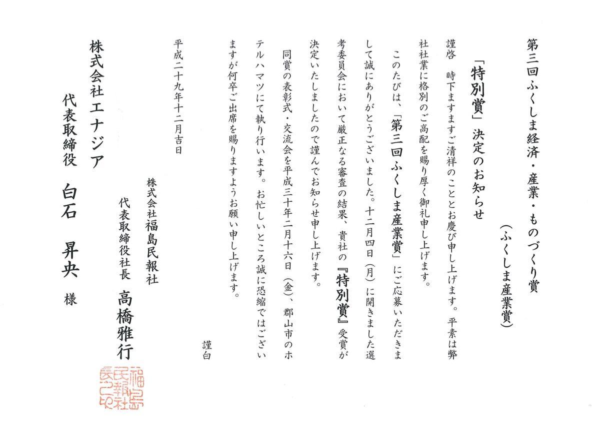 fukushima-sangyo.jpg